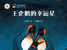 《王企鹅的幸运星》