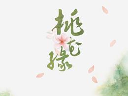 古风海报 | 桃花缘