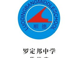 罗定邦中学标志设计