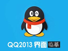 QQ2013界面临摹