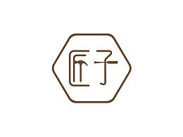 匠子——工艺品logo设计思路