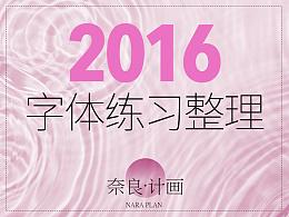 【字体设计】2016部分设计临摹练习