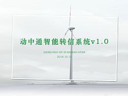 动中通智能转信系统v1.0
