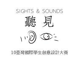 13臺灣國際學生創意設計大賽 / 听·见 SIGHTS & SOUNDS