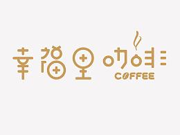 幸福里咖啡logo
