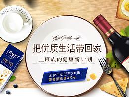 牛奶 早餐 红酒 葡萄酒 京东会员页面