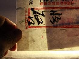 @福禄寿禧来设计机构—故纸温暖—第四回—请柬