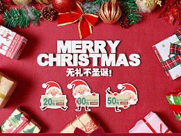 圣诞节淘宝首页