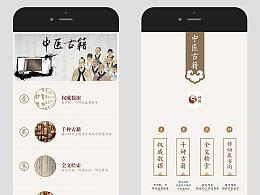 APP设计-中医智库子页面
