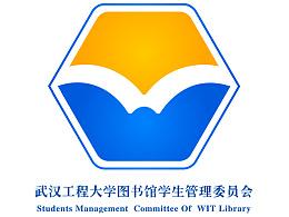 武汉工程大学图书馆学生管理委员会 LOGO设计与应用