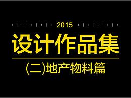 设计作品集(二)2015