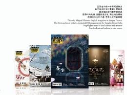 MAP杂志在万达广场投放广告