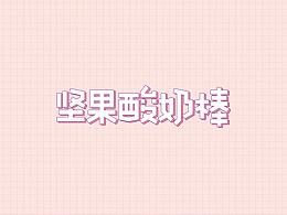坚果酸奶棒·字体设计