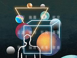 插画-《轮廓》-旅行团乐队