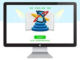 【网页】教育科技公司官网