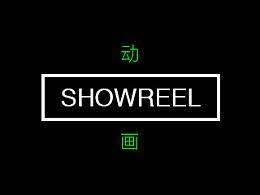SHOWREEL  动画作品集