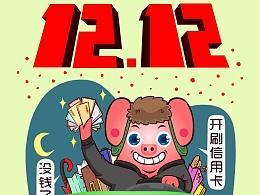 智滨牌 芦荟猪肉 双12来啦