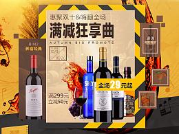 网酒网 秋季大促 双十 活动专题