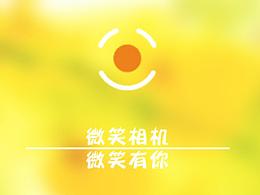 微笑相机UI