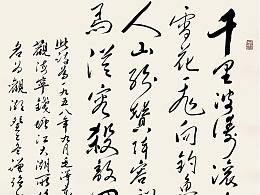 毛泽东七绝诗《观海宁钱塘江大潮》