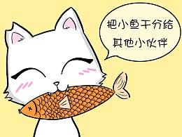 有只小白猫叫奶昔
