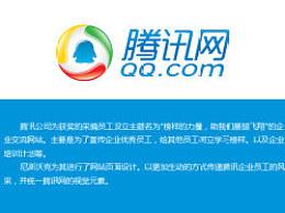 """腾讯网——""""榜样的力量""""主题企业员工网站设计"""