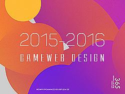 #2015-2016#游戏网页设计一点微小的总结
