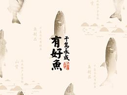 【千岛永成有好鱼】永成食品品牌形象VI设计