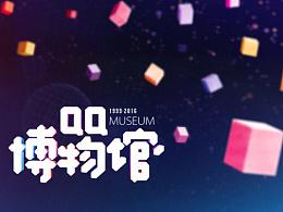 QQ18周年线下博物馆海报,QQ18周年线下装置