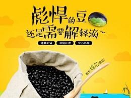 黑豆详情页