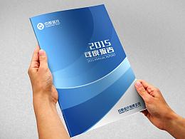 中原信托2015年年报画册设计