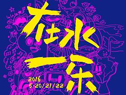 在水一乐·2016无锡太湖音乐节