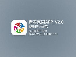 青春家园app视觉设计规范