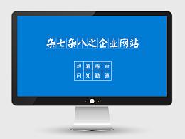 杂七杂八之企业网站