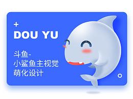 斗鱼-小鲨鱼萌系视觉设计