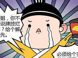 #蜗派传奇#系列漫画第2回