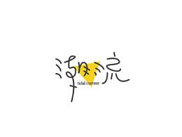 戊辰设计【林林总总】