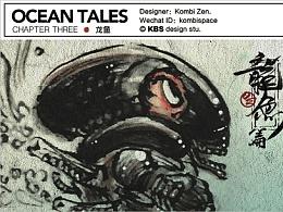 #034 OCEAN TALES「海事神流」弎章 / 龍魚