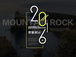2015-山岩视觉-2016