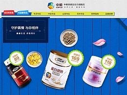 天猫淘宝中粮保健品首页上线稿