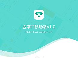金掌门APP移动端V1.0版本