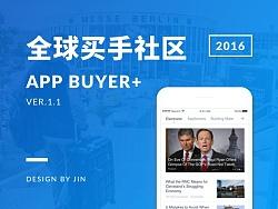 有趣有价值的买手社区App