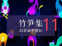 竹笋集11 幻彩扁平图标
