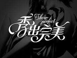 中文也可以很花体啊