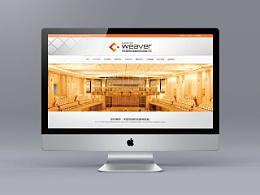 WEAVER装饰 网站设计