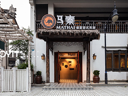 MATHAI 创意泰式料理  江苏无锡 欧阳跳设计