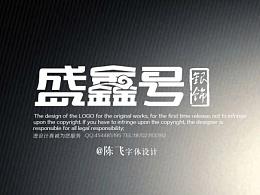 陈飞字体设计《盛鑫号》