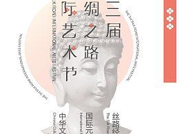 第三届丝绸之路国际艺术节视觉形象设计(西安建筑科技大学会展12级毕业设计)