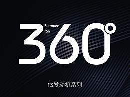 360°环绕F3引擎发动机风扇描述/天猫/京东/阿里巴巴/质感黑色男性风描述详情页