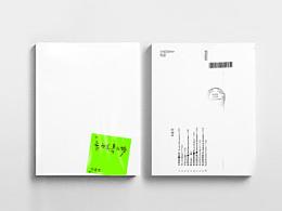 专辑设计-华晨宇《卡西莫多的礼物》内地版